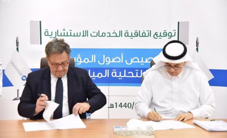 """توقيع اتفاقية لتعيين بنك """"بي. إن. بي باريبا"""" مستشاراً لعمليات طرح وتخصيص """"تحلية المياه"""