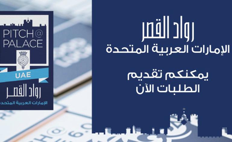 """""""صندوق خليفة"""" يمدد مهلة التسجيل في النسخة الثالثة من مسابقة رواد القصر"""