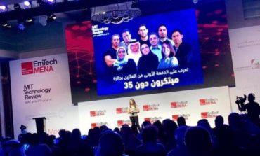 """تشكيل لجنة تحكيم الدورة الثانية لجائزة """"مبتكرون دون 35"""" للتقنيات الناشئة"""