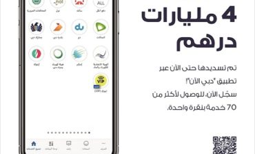 """4 مليارات درهم قيمة التعاملات المالية عبر تطبيق """"دبي الآن"""""""