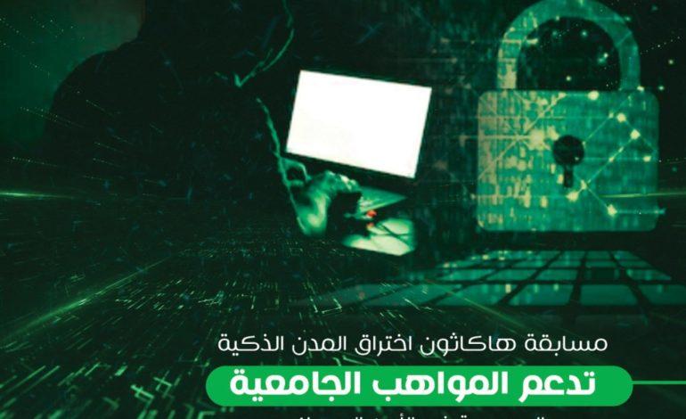 هاكاثون اختراقات المدن الذكية يدعم نضوج المواهب السعودية السيبرانية