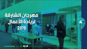 """""""فينيال ميديا"""" تفوز بجائزة """"الـ 100 ألف درهم"""" خلال مهرجان الشارقة لريادة الأعمال 2019"""