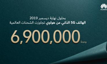 هواوي  قدمت اتصال الجيل القادم للعالم 6.9 مليون هاتف ذكي 5G في 2019