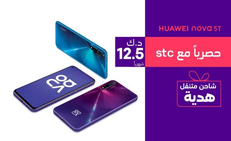 المزود الحصري للهاتف الأحدث في الكويت  Huawei nova 5T متوفر فقط لدى stc