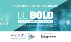 """وزارة الصحة ووقاية المجتمع بالإمارات تطلق برنامج """"BE BOLD"""" للمهارات الريادية للشباب""""لتشكيل مستقبل الرعاية الصحية"""""""