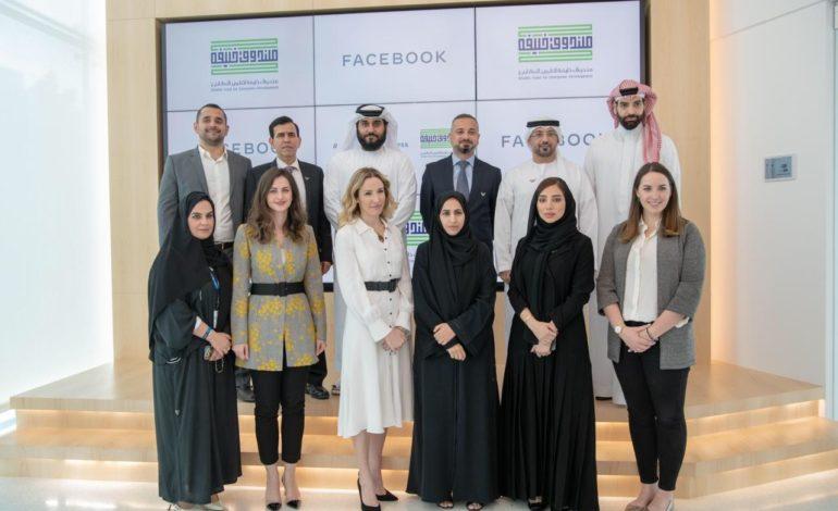 """شراكة بين صندوق خليفة لتطوير المشاريع وشركة """"فيسبوك"""" لدعم رائدات الأعمال"""