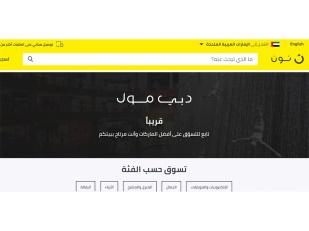 """""""دبي مول"""" يطلق مركزاً تجارياً الكترونياً على منصة """"نون.كوم"""""""