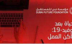 تقرير مؤسسة دبي للمستقبل لما بعد كوفيد 19: العمل عن بعد ... خيار مستقبلي مستدام وفعّال