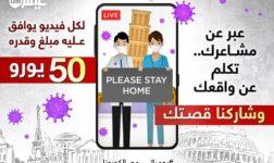 """""""عيش الآن"""" تطلق منصة تشاركية حول كورونا لأبناء الجالية العربية في أوروبا"""