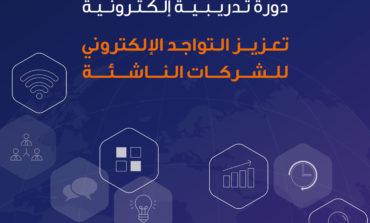 دبي للمشاريع الناشئة تنظم تدريبياً إلكترونياً لأعضائها لتعزيز تواجد الشركات الناشئة