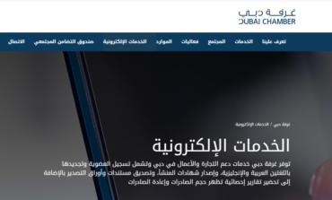 غرفة دبي تتحول لغرفة ذكية بالكامل وجميع خدماتها متاحة لعملائها عبر قنوات رقمية