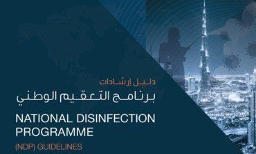 غرفة دبي تطور دليلاً إرشادياً حول برنامج التعقيم الوطني