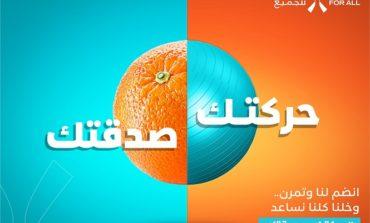 الاتحاد السعودي للرياضة للجميع يطلق حملة #حركتك_صدقتك بالتعاون مع جمعية (إطعام)