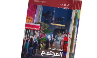 دبي للمستقبل تؤكد دور وسائل التواصل الاجتماعي والدعم النفسي في تخفيف تأثيرات التباعد الجسدي