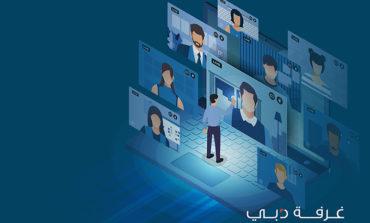 غرفة دبي تعزز تواصلها مع القطاع الخاص بسلسلة من الفعاليات الرقمية