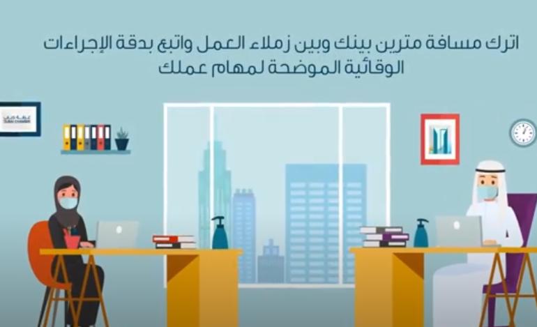 غرفة دبي تشرح التدابير الوقائية COVID-19 التي يجب وضعها في الاعتبار عند العودة إلى أماكن العمل