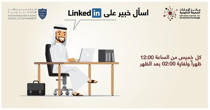 """"""" الإمارات للمعرفة الحكومية """" يطلق مبادرة حول علوم الإدارة و السياسات بمنصة لينكد إن"""