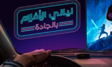 إطلاق أوّل تجربة سينما خارجيّة في إمارة الشارقة مع ليالي الأفلام بالجادة