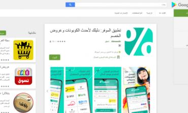 """تطبيق""""المُوفر"""".. عروض وخصومات استثنائية لـ 300 علامة تجارية في الإمارات والسعودية ومصر"""