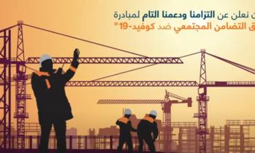 انضموا إلى غرفة دبي وساهموا في دعم صندوق التضامن المجتمعي ضد كوفيد 19