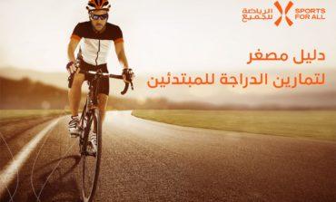 يمكنك تحقيق الاستفادة الكاملة من ركوب الدراجات