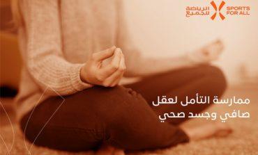 التأمل لتعزيز صحة العقل والجسد