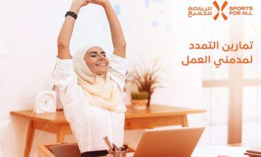 تمارين تمدد بسيطة وفعالة للتخلص من إجهاد العمل المكتبي