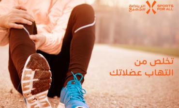 نصائح لتجنب آلام العضلات بعد ممارسة التمارين الرياضية