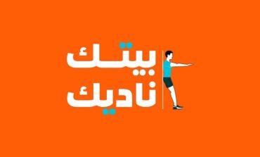 خمسة تمارين رياضية منزلية تمنحكم أفضل النتائج من الاتحاد السعودي للرياضة للجميع