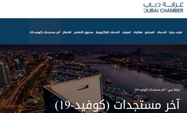 غرفة دبي تستحدث منصة معلوماتية باللغة العربية لمساعدة القطاع الخاص علىى تخطي التداعيات الاقتصادية لفيروس كوفيد-