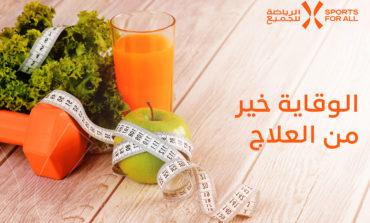 ست عادات من أجل مساعدتك في الحفاظ على صحتك