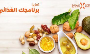اعتبار المكملات الغذائية عامل مساعد على اتباع نمط غذائي أكثر صحة