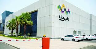 40شركة ناشئة استثمارات شركة وادي مكة للاستثمار المملوكة لجامعة أم القرى
