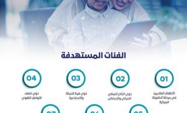 """مؤسسة الوليد للإنسانية ووزارة الاتصالات يطلقان تطبيق """"مهارات"""" لتقييم مهارات الأطفال النمائية والإدراكية"""