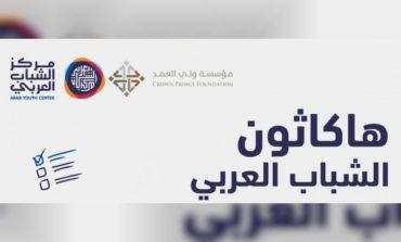 185 مشروعاً شبابيا يتنافسون في نهائيات هاكثون الشباب العربي
