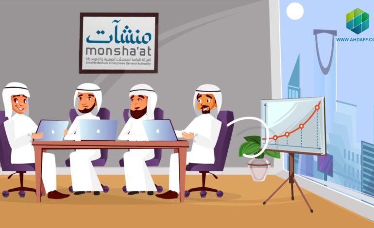 """""""منشآت"""" تطلق حزمة البرامج والمبادرات لتعزيز بيئة الأعمال"""