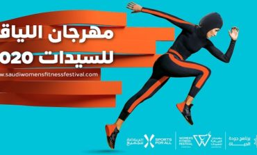 الاتحاد السعودي للرياضة للجميع يطلق للمرة الأولى مهرجان اللياقة للسيدات عبر العالم الافتراضي