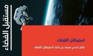 35 مشروعاً مستقبلياً تدعم ريادة دولة الإمارات في قطاع الفضاء