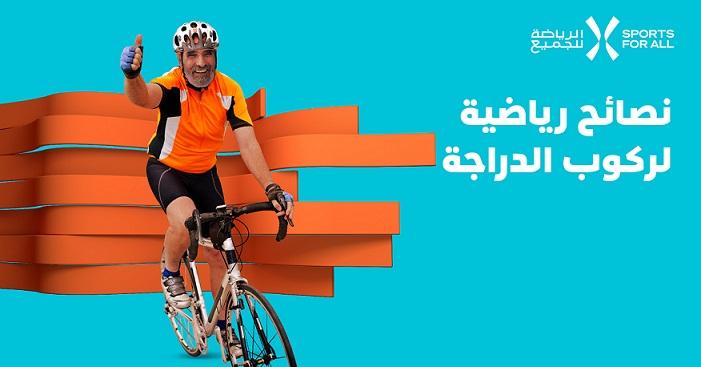 ركوب الدراجات الهوائية في سن الخمسين وأكثر