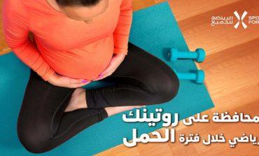 الدليل الصحي لممارسة الرياضة للمرأة الحامل