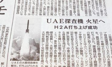 الإعلام الياباني: مسبار الأمل الإماراتي يحلق مع الأمل إلى المريخ