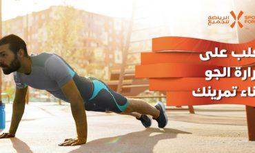 ممارسة التمارين الرياضية بأمان خلال أشهر الصيف