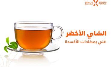 أربعة أسباب لتبدأ تجربة شرب الشاي الأخضر