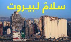 """جواهر القاسمي تطلق حملة """"سلامٌ لبيروت"""" وفاءً للبنان ودعماً لشعبه"""