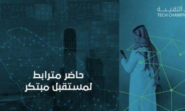 """""""رواد التقنية"""": دخول 50 شركة رقمية وطنية جديدة للمنافسة في سوق الحلول والتطبيقات الابتكارية"""
