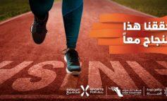 """مبادرة الاتحاد السعودي للرياضة للجميع """"معاً نتحرك"""" تستقطب الآلاف من المشاركات في نسختها الأولى لهذا الصيف"""