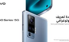 فيفو تطلق سلسلة هواتفX50 وتقدم تجربة تصوير احترافية