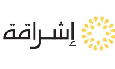 """مجلس سيدات أعمال عجمان يطلق البرنامج الوطني """"إشراقة"""""""