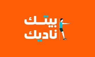 سلسلة التمارين الرياضية المنزلية من الاتحاد السعودي للرياضة للجميع: الجزء الثالث