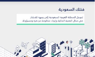 مذكرة تفاهم بين الأكاديمية المالية وفنتك السعودية لدعم قطاع التقنية المالية